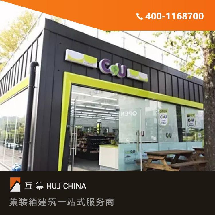 上海互集 集装箱超市 上海集装箱超市 集装箱高清图片
