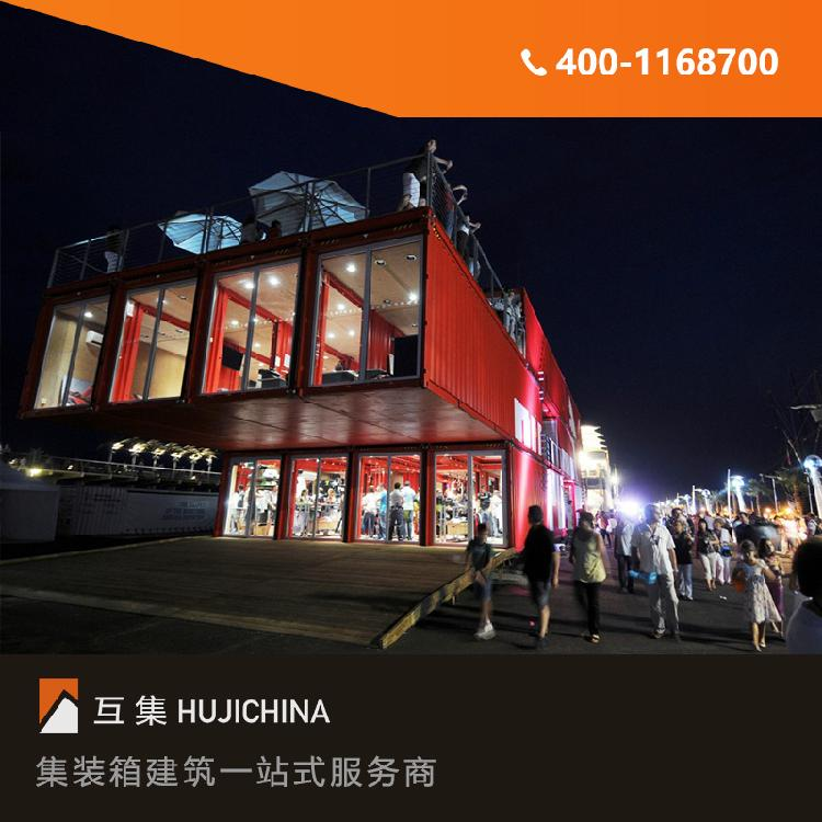 上海互集 集装箱购物中心 集装箱购物中心地理位置  优质集装箱定制组合
