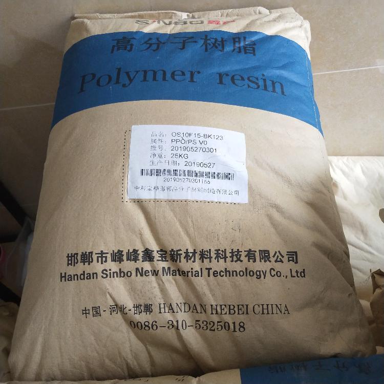 PPO粉 挤出线缆专用料 聚苯醚纯树脂粉
