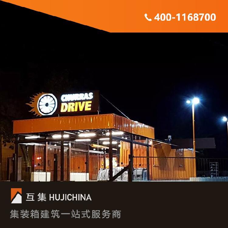上海互集 集装箱购物中心 上海集装箱购物中心租聘价格 互集集装箱规格尺寸