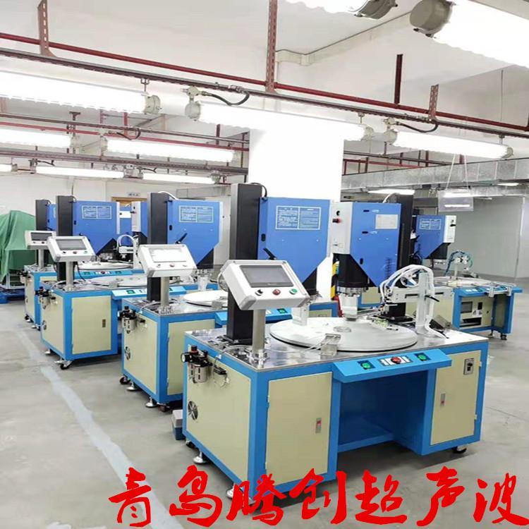 青岛腾创省人工全自动转盘塑料超声波焊接机生产厂家直销烟台威海黄岛天津河北