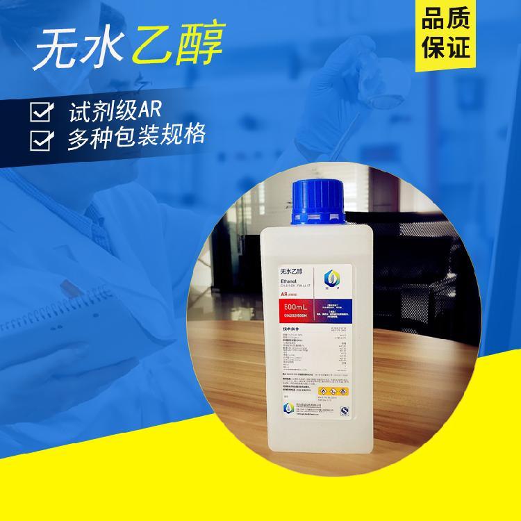 东南化工无水乙醇供应价格乙醇无水