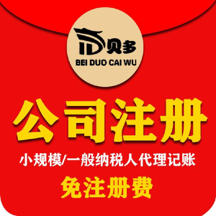 贝多成都公司注册 18年公司注册经验_成都公司注册免费提供地址