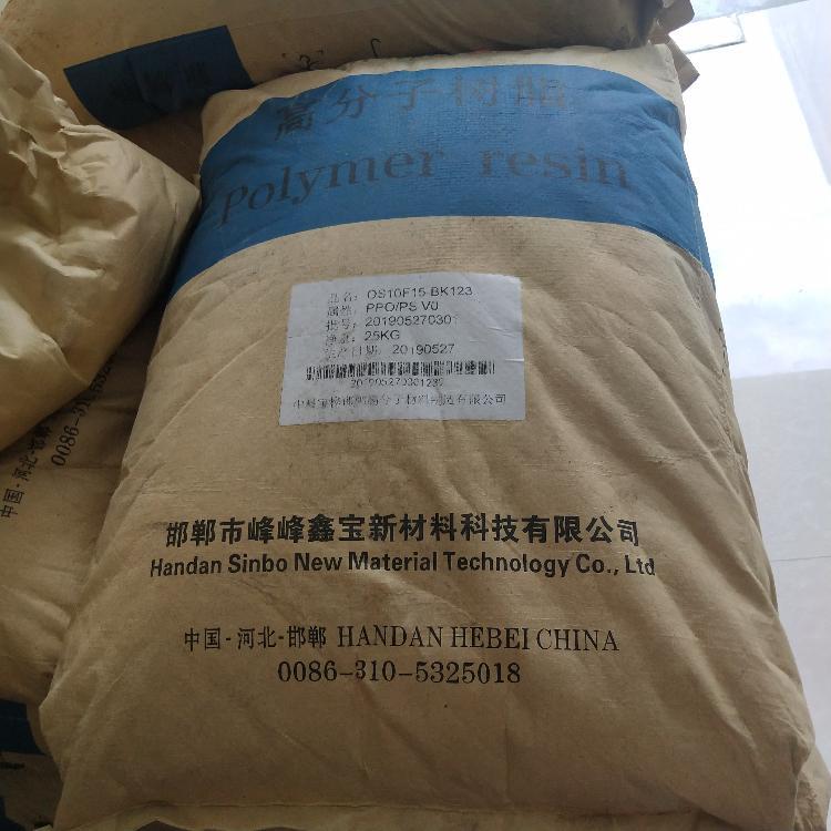 PPO 河北鑫宝 OS10F15-BK123 光伏接线盒专用料