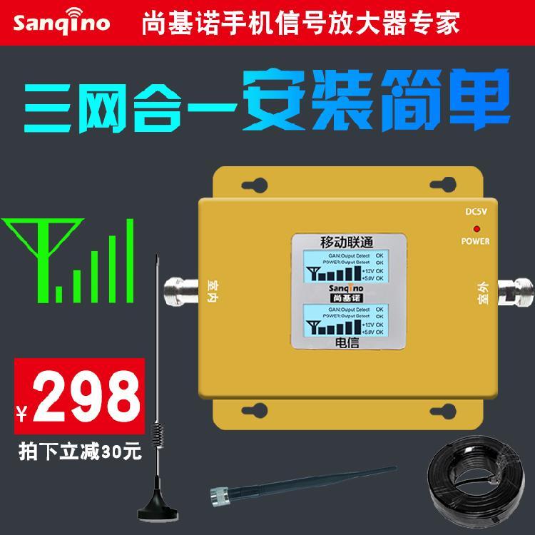 尚基诺手机信号放大器增强器移动联通电信农村城市办公室使用