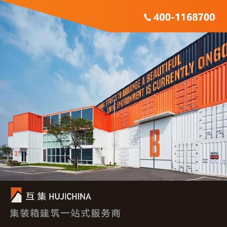 集装箱办公空间 上海专业设计安装团队 简易时尚集装箱办公空间 欢迎合作【HUJI互集】