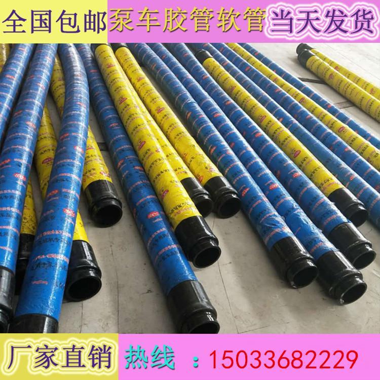 聚义行现货热销布料机软管,桩机专用胶管,天然橡胶管,桩机软管,泵车胶管