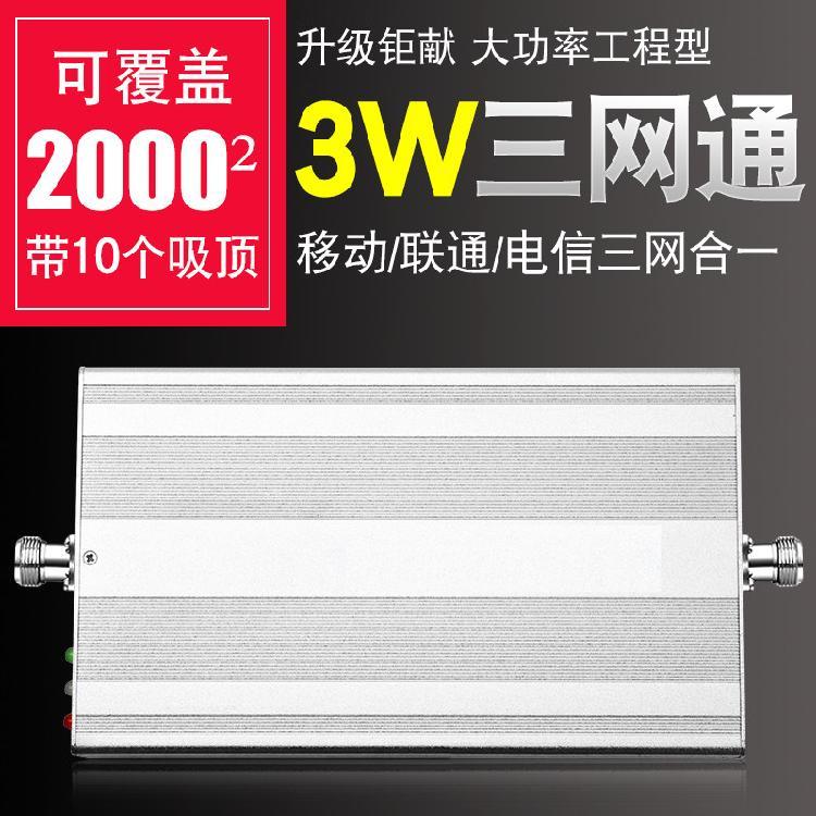 尚基诺Sanqino手机信号放大器增强器SQ-G03 3W工程用