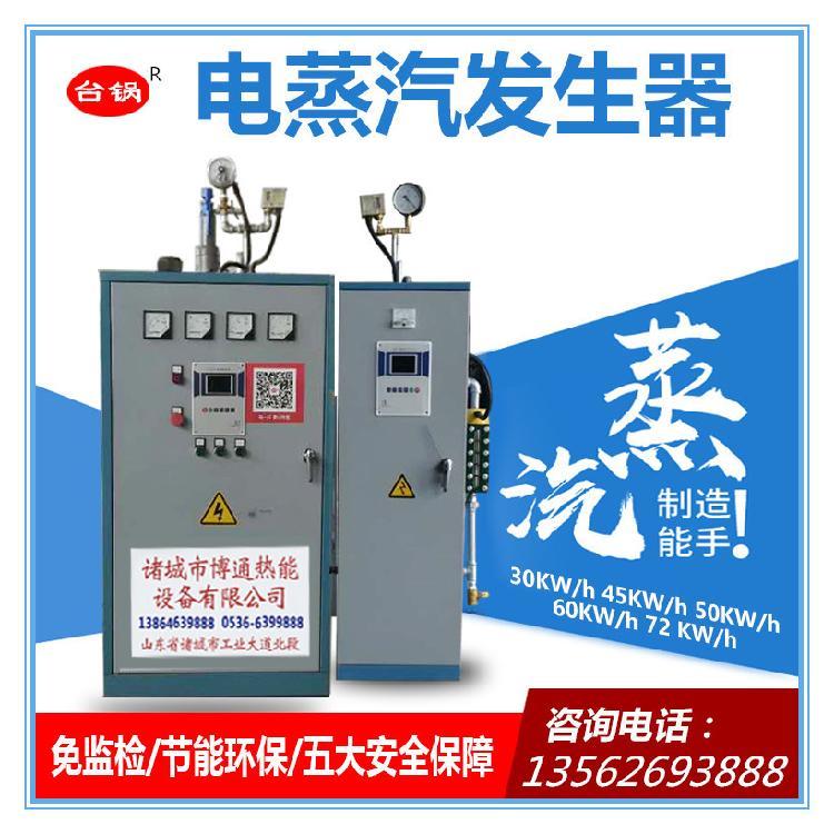 新款全自动小型蒸汽发生器 电加热蒸汽小型发生器厂家直销台锅品牌
