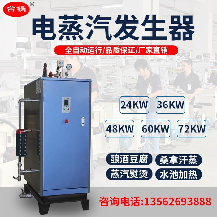 台锅品牌电蒸汽发生器厂家直销72KW144KW