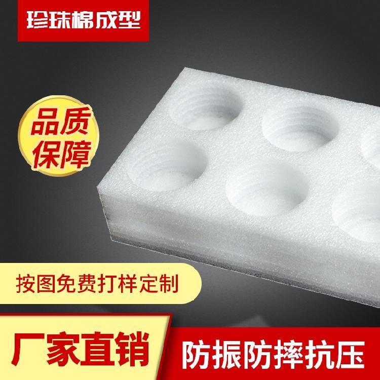 鸡蛋珍珠棉-鸡蛋EPE珍珠棉内衬包装东莞厂家