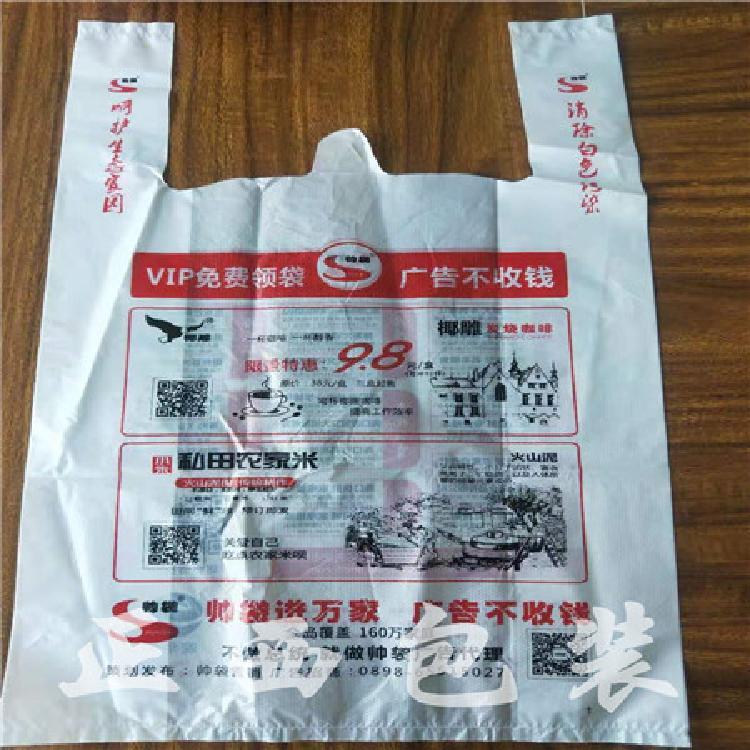 塑料袋定制 厂家批发优惠 一次性塑料食品袋 正西包装