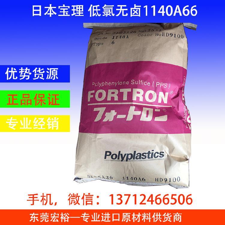 低氯PPS,无卤防火PPS,无卤防火聚苯硫醚,日本宝理1140A66