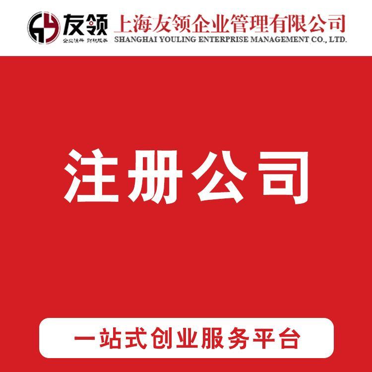 【上海友领】注册公司 企业法人专业团队一站式服务全程透明收费 省钱放心