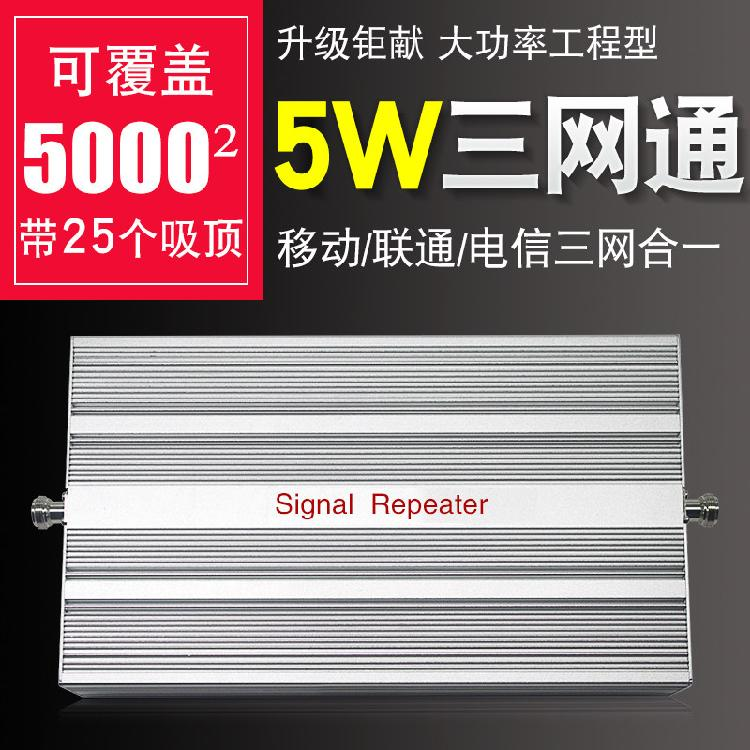 尚基诺Sanqino手机信号放大器增强器SQ-G03  5W大功率工程用