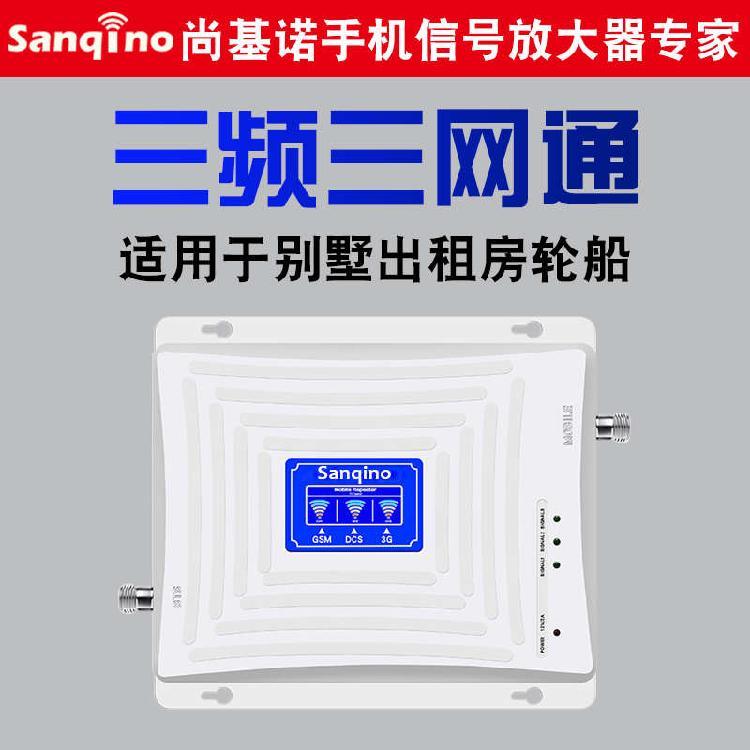 尚基诺Sanqino手机信号放大器增强器  三频三网通