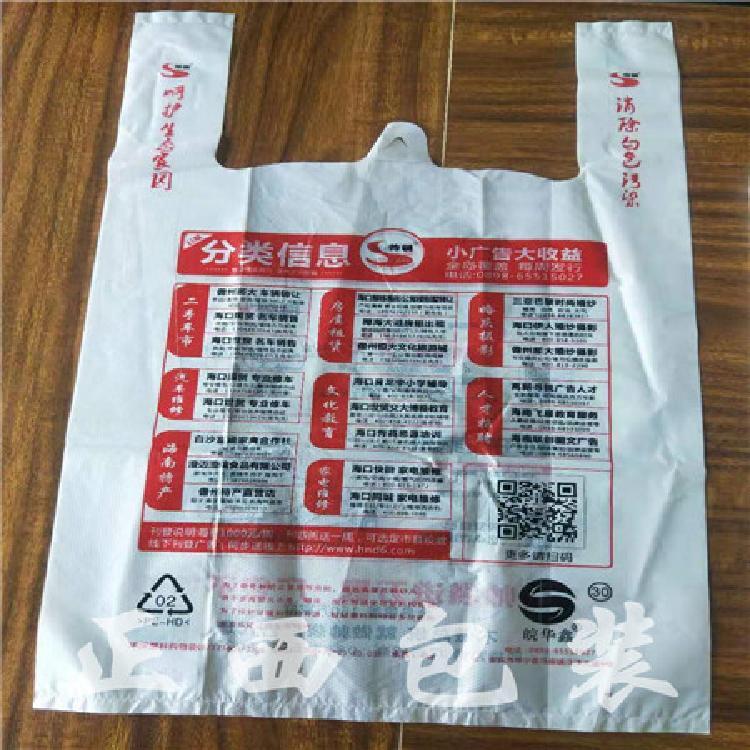 正西包装_塑料袋批发价格,塑料袋定制厂家