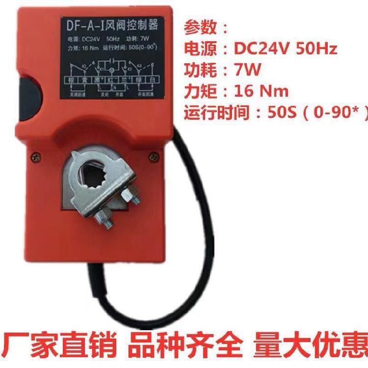电动风阀执行器220V/24V DF-A-I风阀控制器 手电动机构