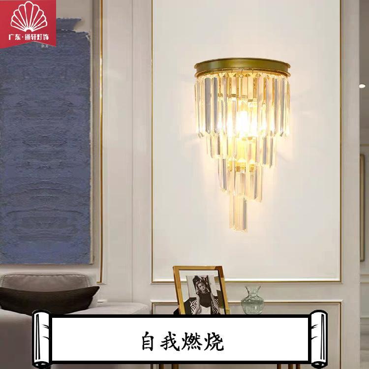 品牌厂家直销后现代简约轻奢水晶壁灯背景墙灯创意个性客厅美式风格卧室床头灯