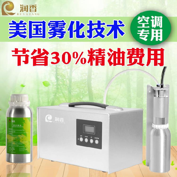 中央空调香氛系统扩香器香味传播系统大型香薰机扩香设备厂家