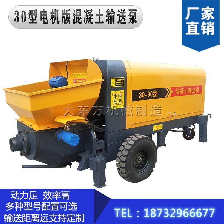 【大东方机械 】细石混凝土输送泵 农村建房混凝土输送泵 输送距离远的混凝土输送泵 厂家自产自销