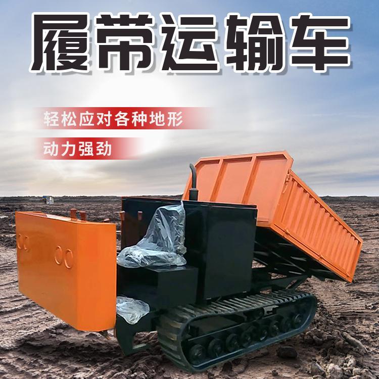小型履带运输车全地形运输车自卸式农用四不像工程车