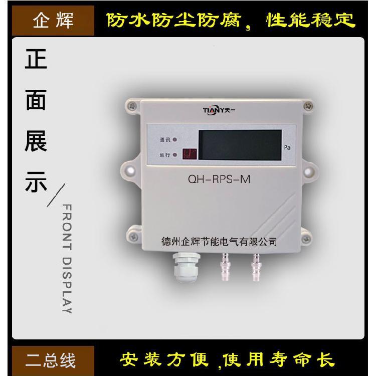 企辉防排烟疏散通道余压监控系统余压传感器泄压阀余压控制器