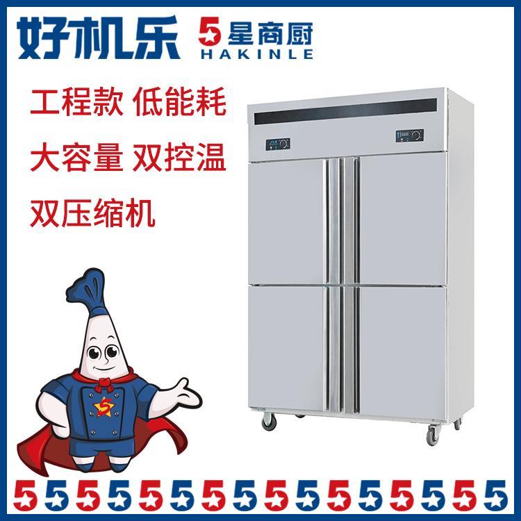 好机乐  商用四门冰箱  河南厨房四门冰箱  立式四门冰柜