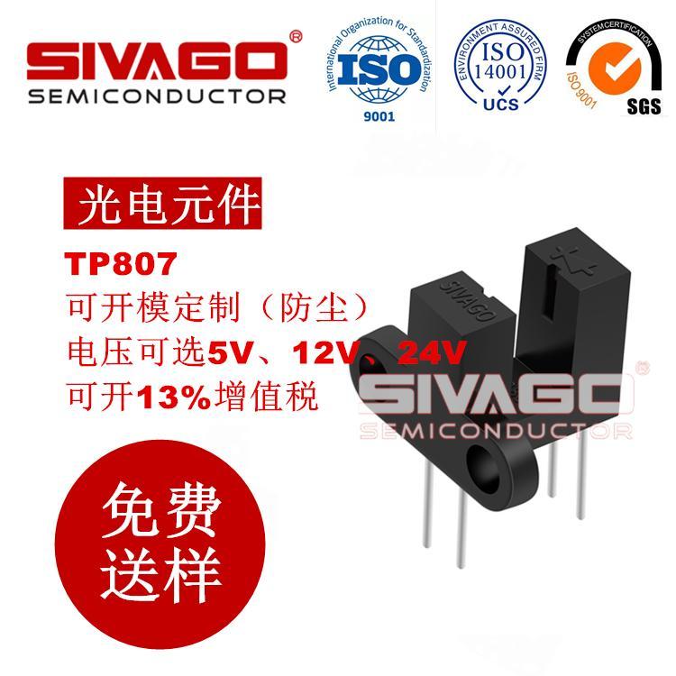 TP807 光电开关 TP807 厂家直销 质保一年