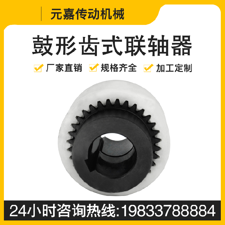 泊头联轴器厂供应 齿式联轴器 CLZ型齿式联轴器规格 联轴器标准