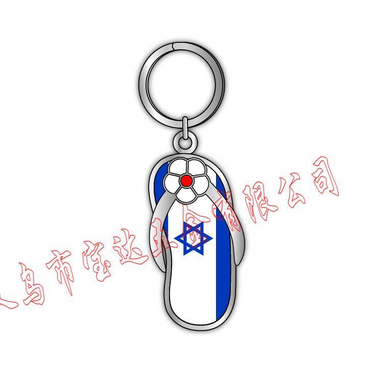 厂家供应以色列拖鞋创意金属钥匙扣 Israel钥匙链旅游纪念品定制