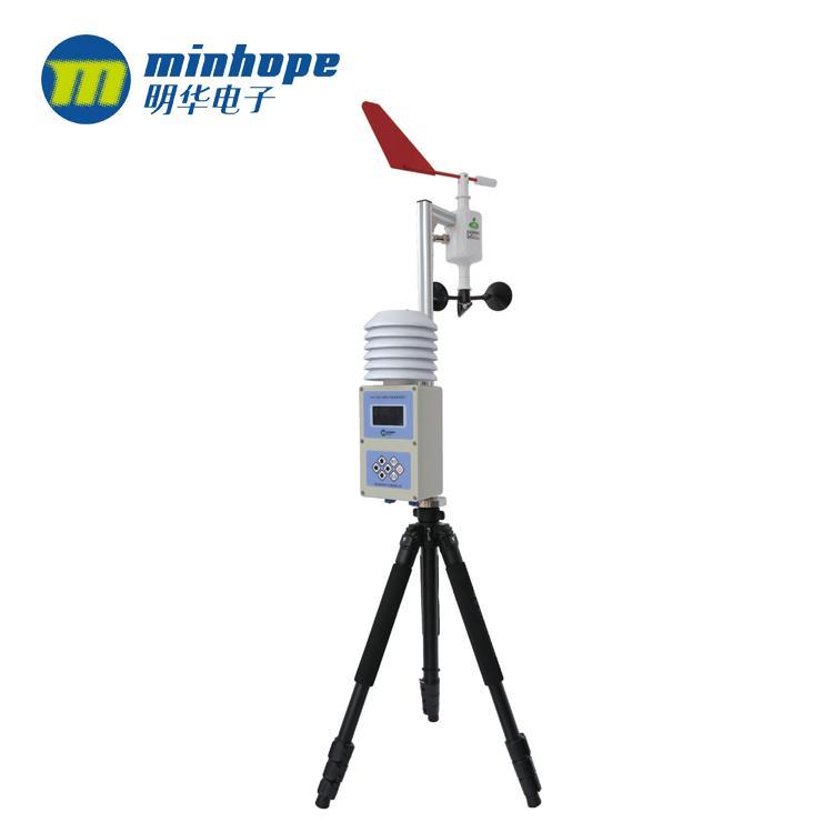 青岛明华电子 MH7100型 便携式气象参数检测仪 快速气象参数检测 测量精度高