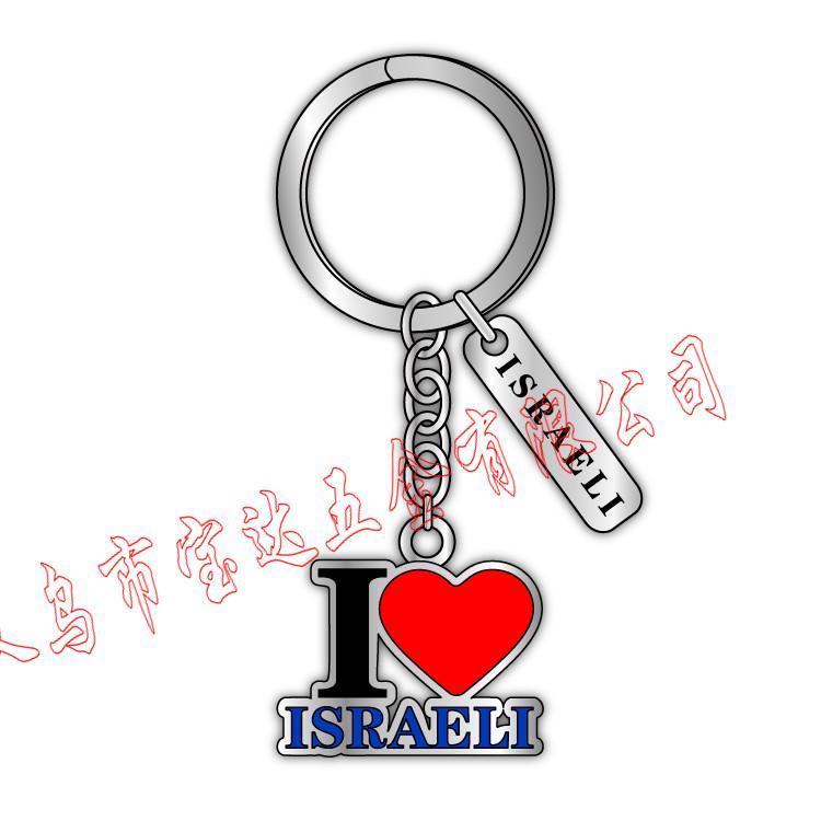 耶路撒冷锌合金金属钥匙扣定制 以色列系列元素旅游纪念品设计