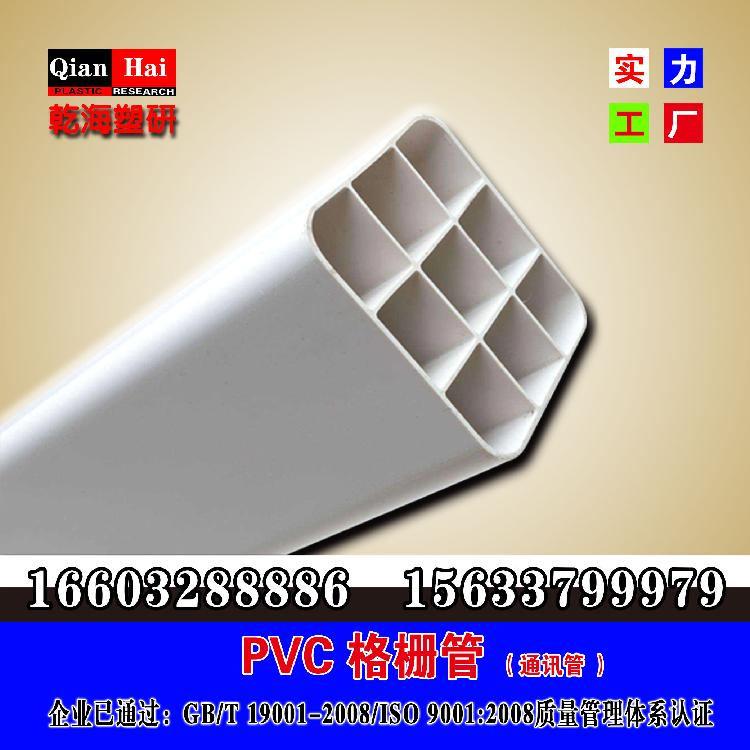QH/乾海塑研专业生产PVC四孔格栅管.穿线管电力管量大从优