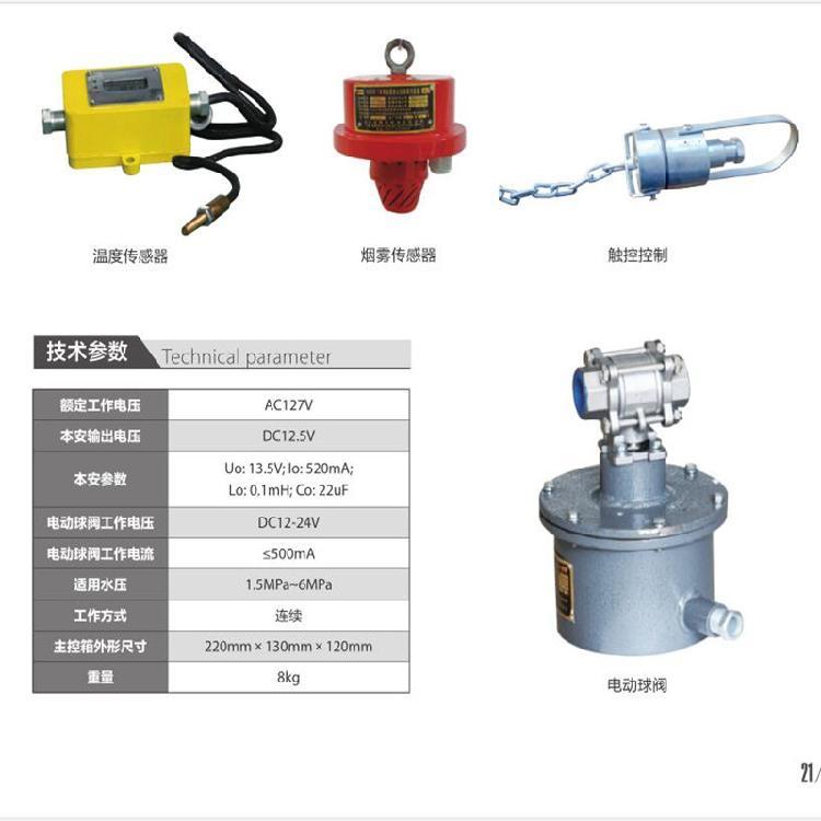 吉林厂家直销防爆传感器,矿用本质安全传感器详情