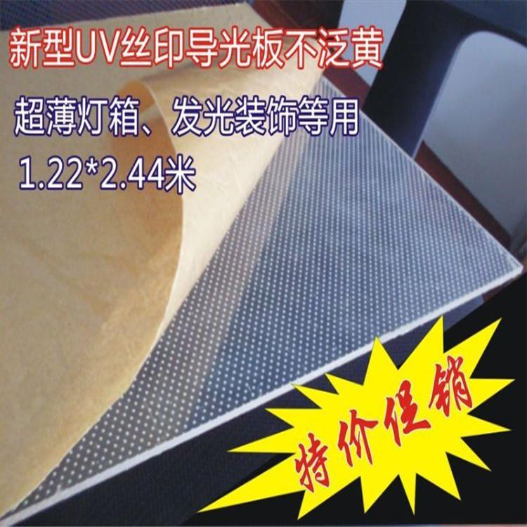 新型UV丝印导光板不泛黄,超薄灯箱、照明装饰等用厂家大量批发