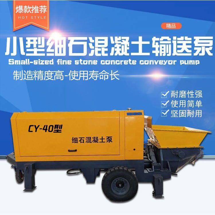石家庄批发新型大型混凝土输送泵柴油型二次构造浇筑泵百米砂浆水泥上料机