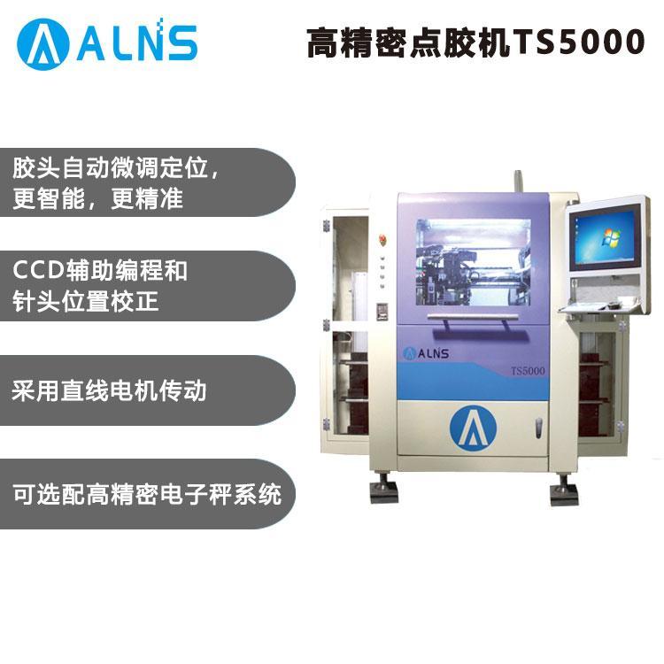 视觉点胶机,全自动点胶机,CCD点胶机,双头CCD影像高精密点胶机 直线电机高速点胶机