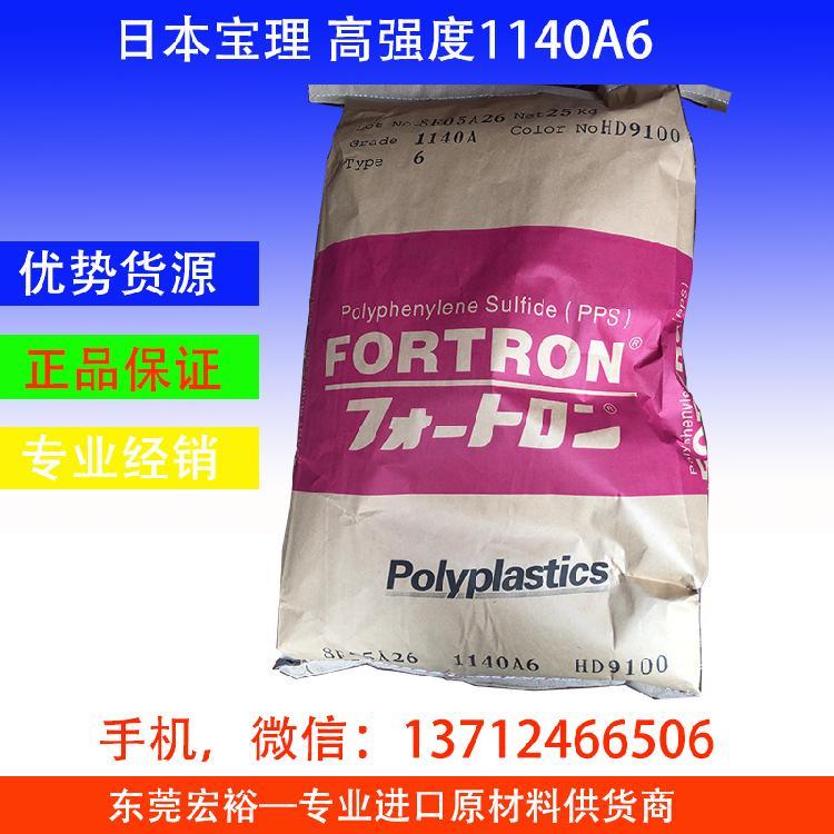 日本宝理1140A6 HF2000 HD9100 玻纤增强PPS 高强度PPS