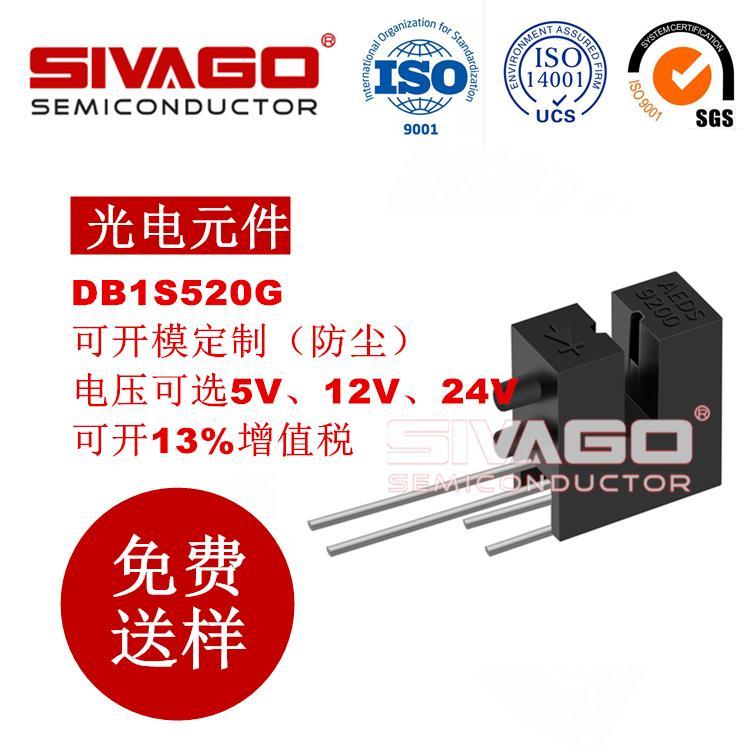 DB1S520 侧面定位投射死光电传感器 DB1S520
