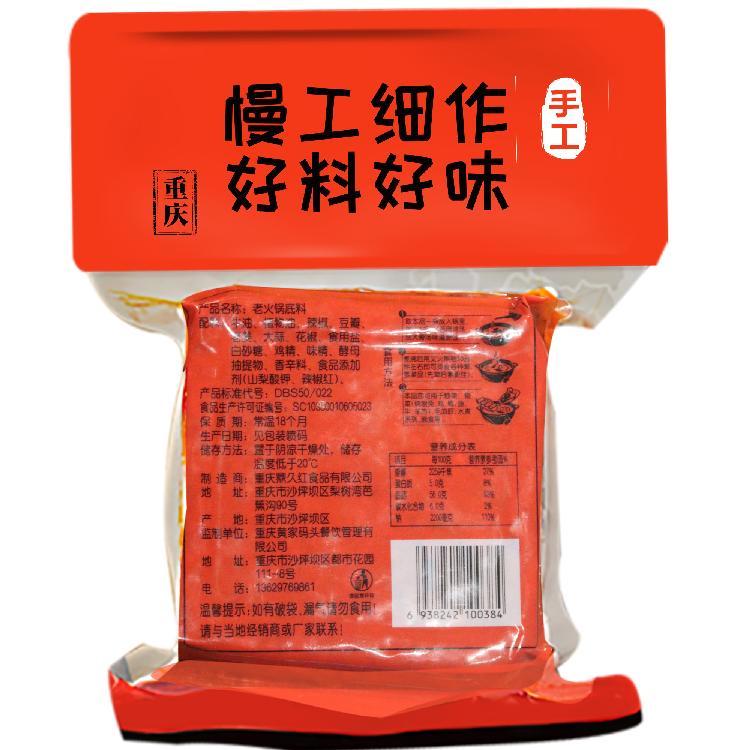 重庆火锅 火锅加盟 重庆火锅加盟 火锅底料火锅底料怎么做