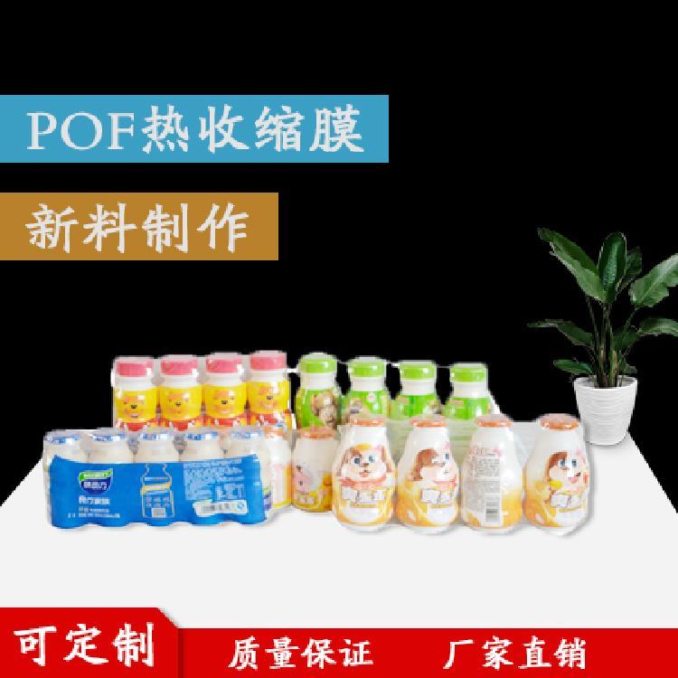 厂家直销 POF热收缩膜,可定制食品包装膜可定制 厂家直销PE热收缩膜价格, 联佳对折膜 烫边膜