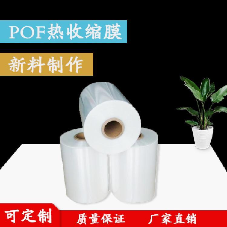 厂家直销POF环保热收缩膜 联佳PE环保热收缩膜型号齐全   可定制多型号,量大从优全国发货