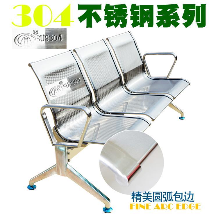 公共场合不锈钢排椅  车站机场椅-医院候诊椅厂家