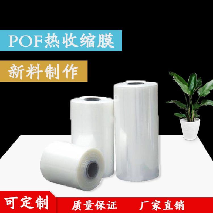 联佳对折膜 烫边膜 食品包装膜可定制 厂家直销PE热收缩膜,厂家直销 POF热收缩膜