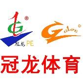 沧州冠龙文体设备制造有限公司