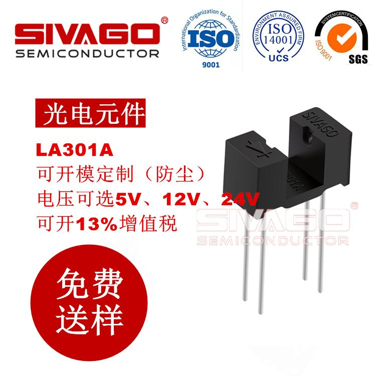 LA301A 高精密度 耐高温 透射式光电传感器LA301A 原装正品 假一赔十