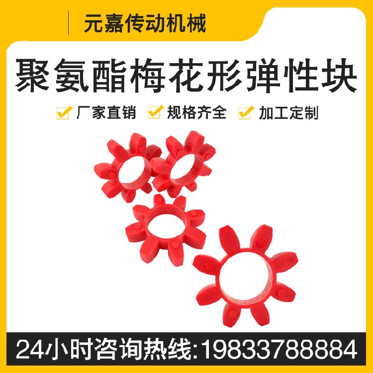 泵用三爪联轴器 铸钢件三爪联轴器 爪式联轴器定制