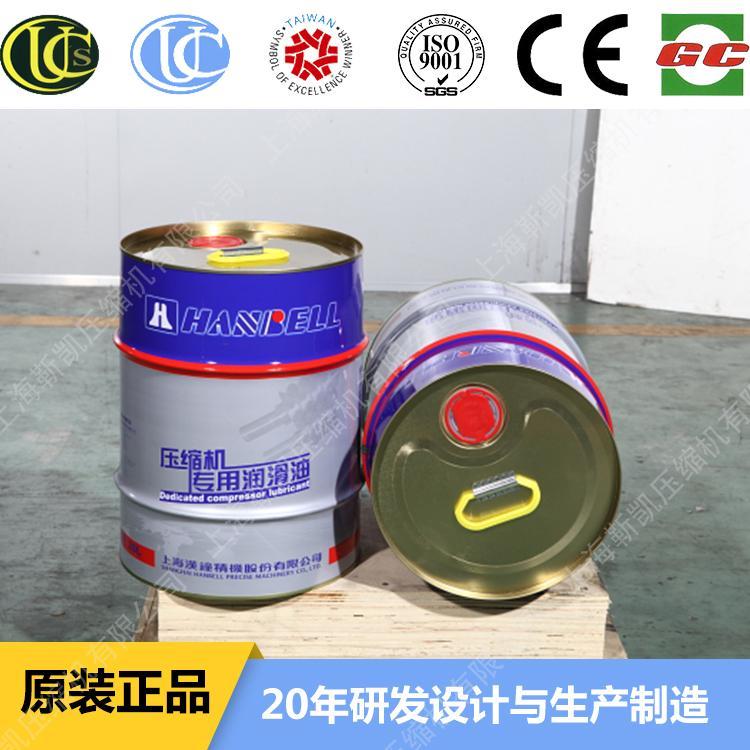 HBR-B01冷冻油 离心机油 螺杆压缩机油 厂家现货 冷冻机油 品质保证