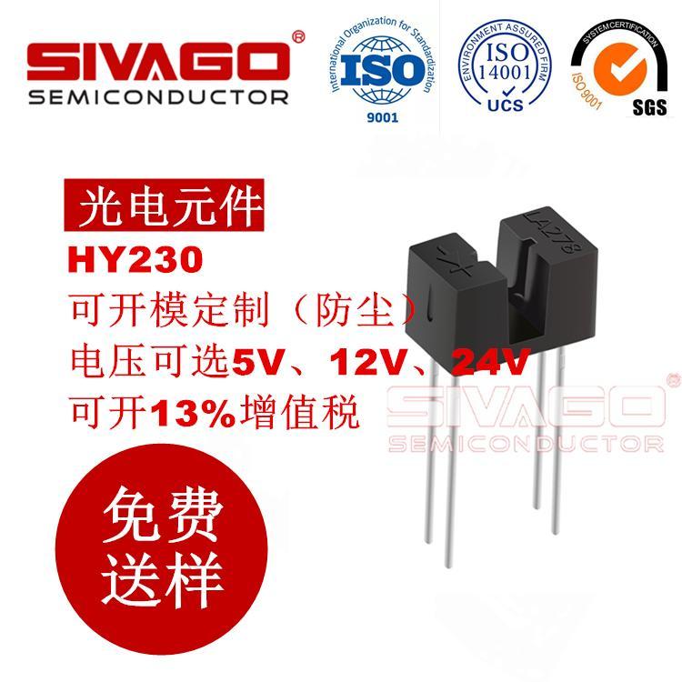 HY230  SIVAGO 高精密度 透射式光电传感器 HY230 打印机 游戏机专用